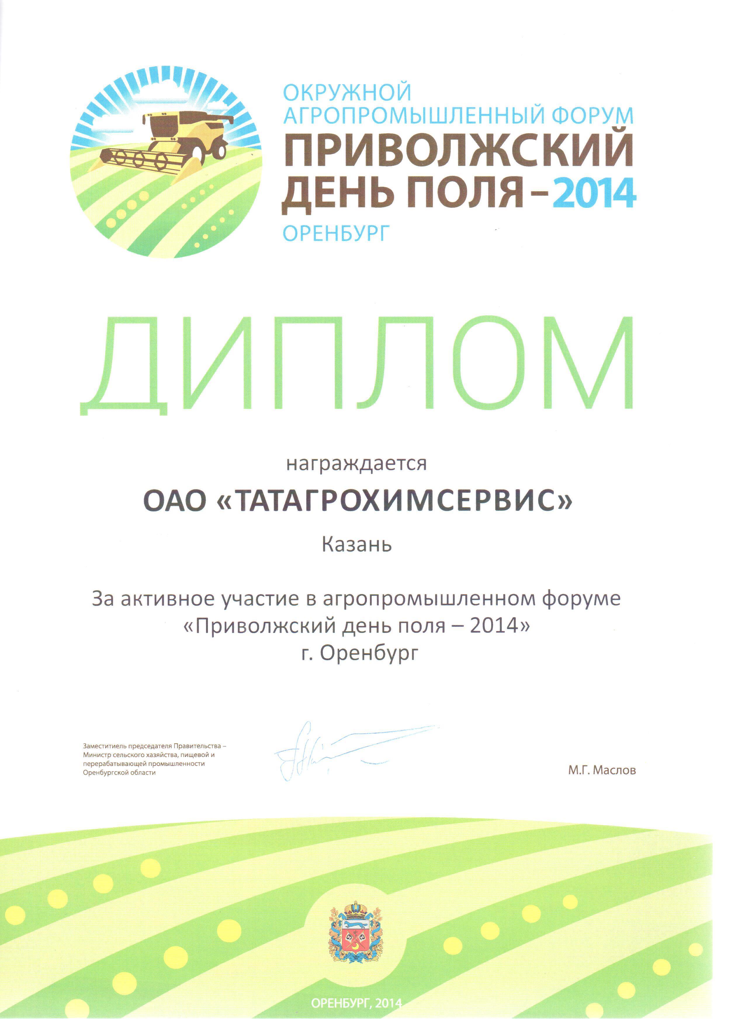 Дипломы и награды ОАО Татагрохимсервис  Диплом за участие в агропромышленном форуме Приволжский День поля 2014 г Оренбург