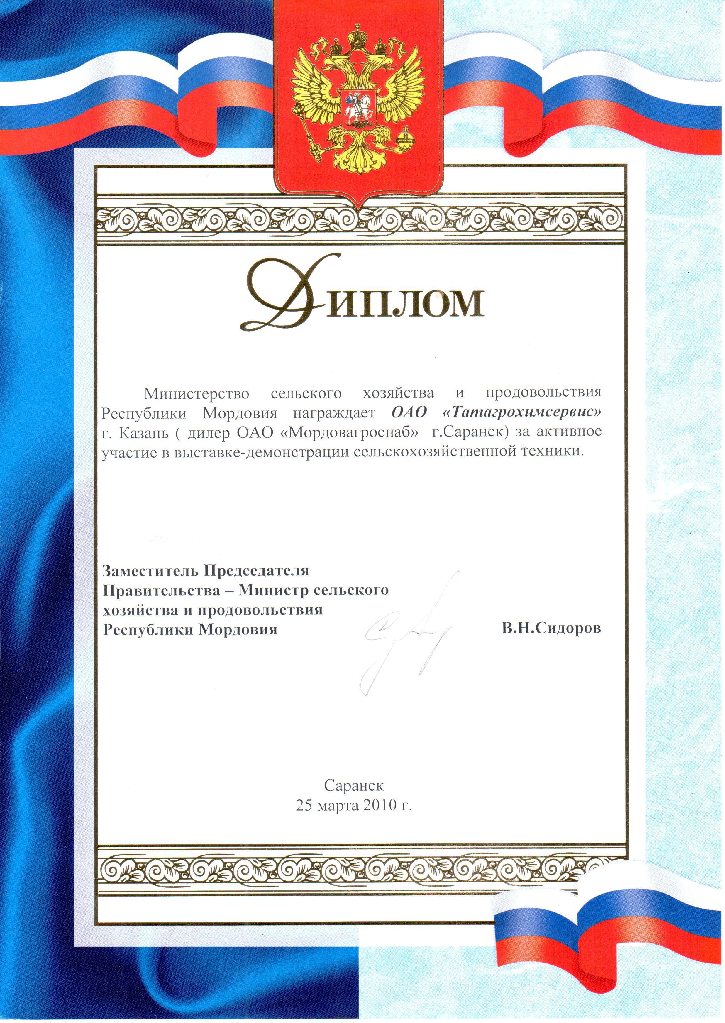 Дипломы и награды ОАО Татагрохимсервис  Диплом от Министерства сельского хозяйства Республики Мордовия 2010 год